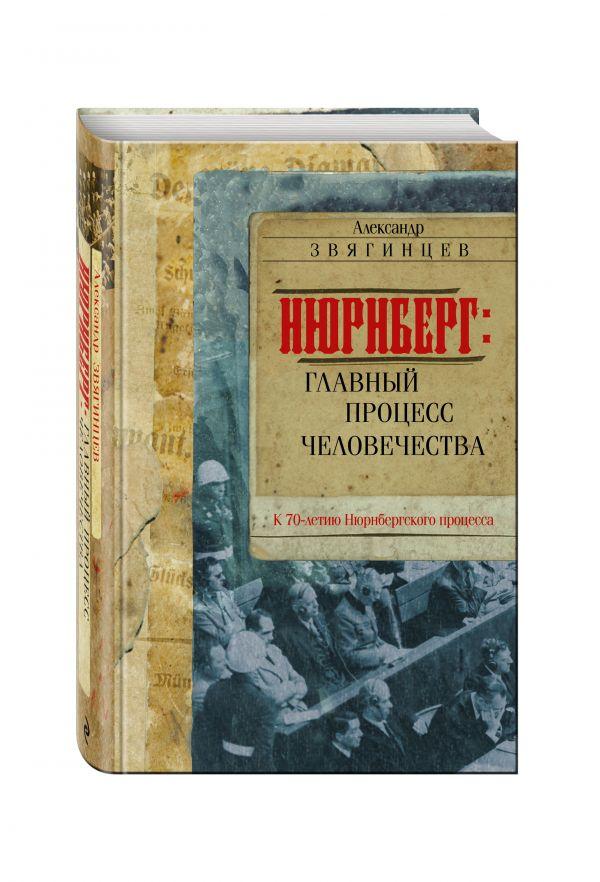 Нюрнберг: Главный процесс человечества Звягинцев А.Г.