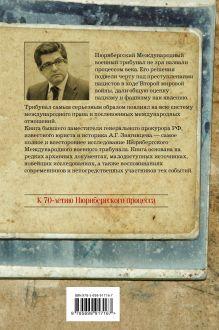 Обложка сзади Нюрнберг: Главный процесс человечества Александр Звягинцев