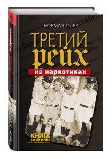 Олер Н. - Третий рейх на наркотиках обложка книги