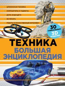- Техника. Большая энциклопедия обложка книги