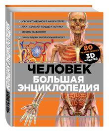 - Человек. Большая энциклопедия обложка книги