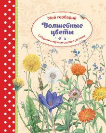 Циск С. - Волшебные цветы. Мой гербарий обложка книги