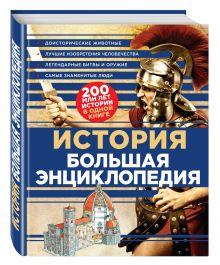 - История. Большая энциклопедия обложка книги