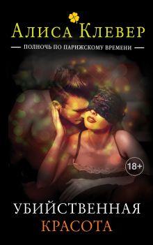 Клевер А. - Убийственная красота обложка книги