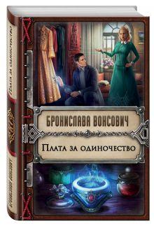 Вонсович Б. - Плата за одиночество обложка книги