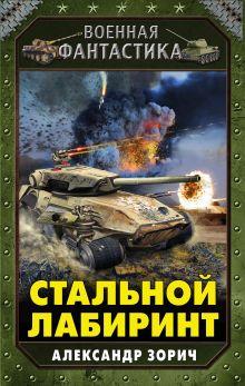 Обложка Стальной лабиринт Александр Зорич