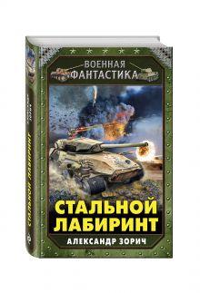 Стальной лабиринт обложка книги