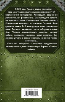 Обложка сзади Стальной лабиринт Александр Зорич