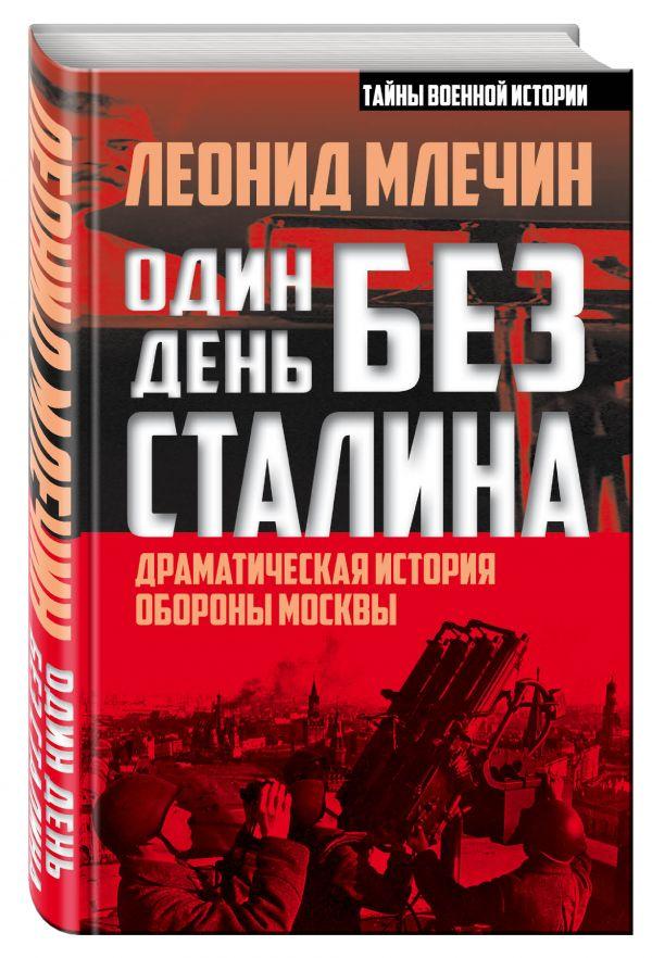 Один день без Сталина. Драматическая история обороны Москвы