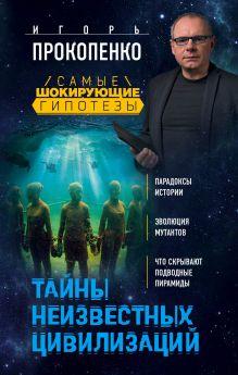 Обложка Тайны неизвестных цивилизаций Игорь Прокопенко