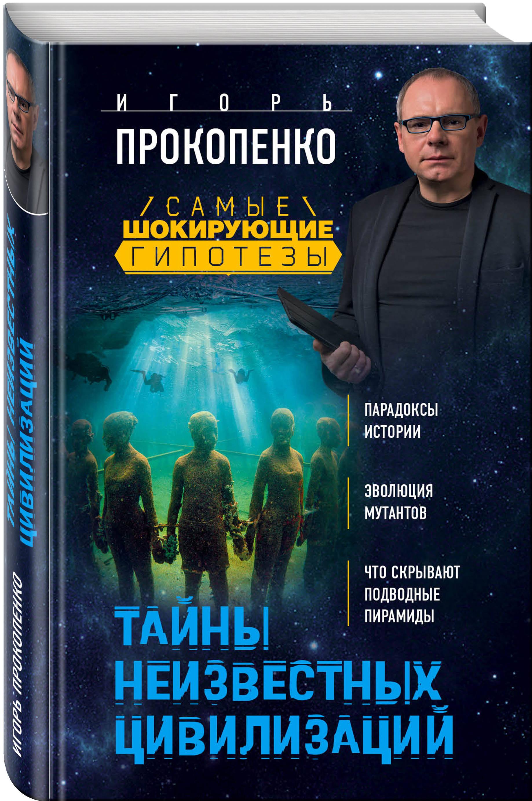 Тайны неизвестных цивилизаций ( Прокопенко И.С.  )