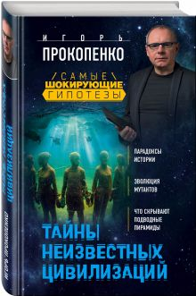 Прокопенко И.С. - Тайны неизвестных цивилизаций обложка книги