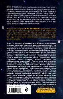 Обложка сзади Тайны неизвестных цивилизаций Игорь Прокопенко