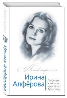 Ирина Алферова. Любимая женщина Александра Абдулова обложка книги