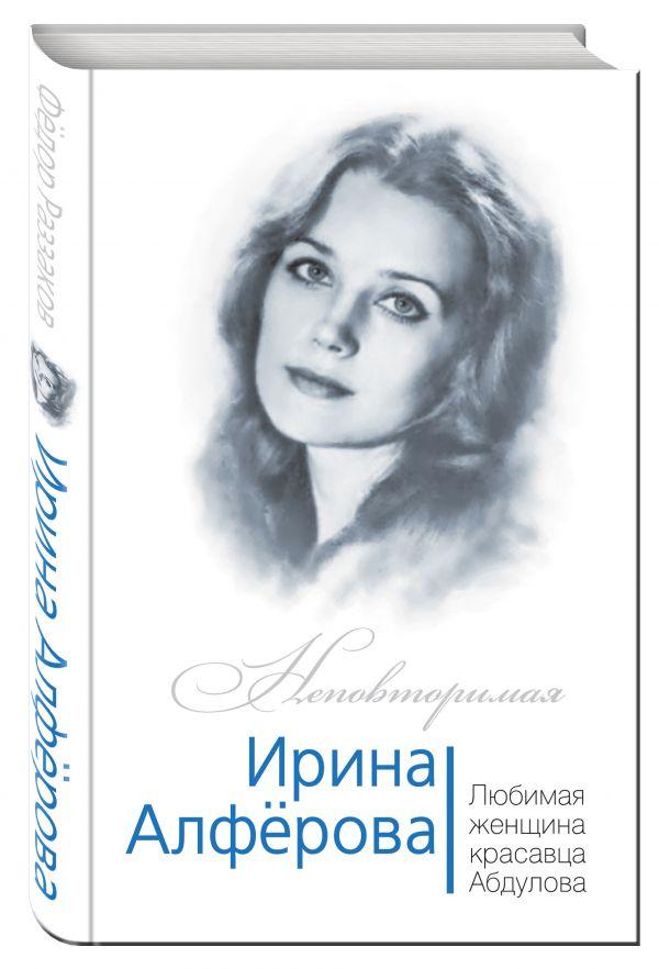 Ирина Алферова. Любимая женщина Александра Абдулова