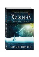 Янг У.П. - Хижина (новое издание)' обложка книги