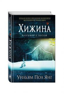Янг У.П. - Хижина (новое издание) обложка книги
