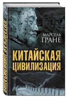Гране М. - Китайская цивилизация обложка книги