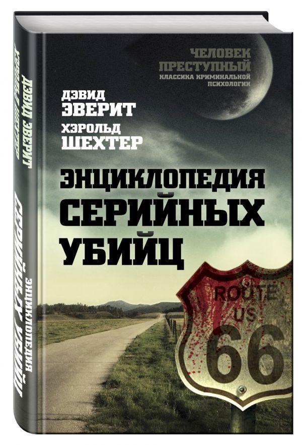 Энциклопедия серийных убийц Эверит Д., Шехтер Х.