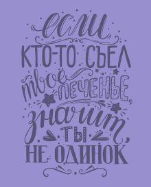 Обложка Ежедневник. Леттеринг (Лаванда)