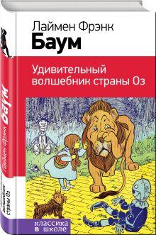 Удивительный волшебник страны Оз обложка книги