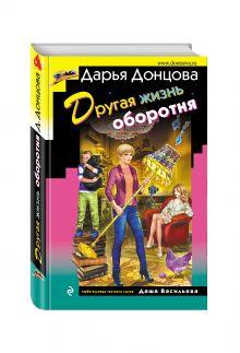Донцова Д.А. - Другая жизнь оборотня обложка книги