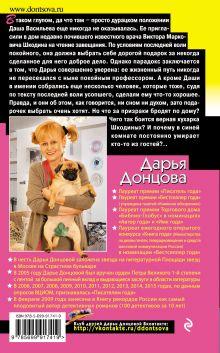 Обложка сзади Другая жизнь оборотня Дарья Донцова