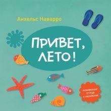 Наварро А. - Привет, лето! обложка книги