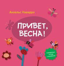 Наварро А. - Привет, весна! обложка книги