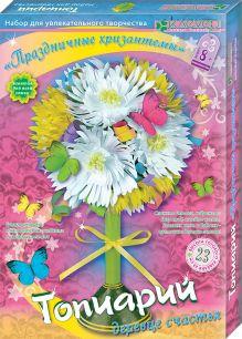- Набор для изготовления топиария Праздничные хризантемы обложка книги