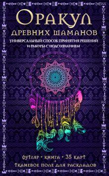 Оракул древних шаманов. Универсальный способ принятия решений и работы с подсознанием (бандероль)