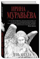 Муравьева И. - День ангела' обложка книги