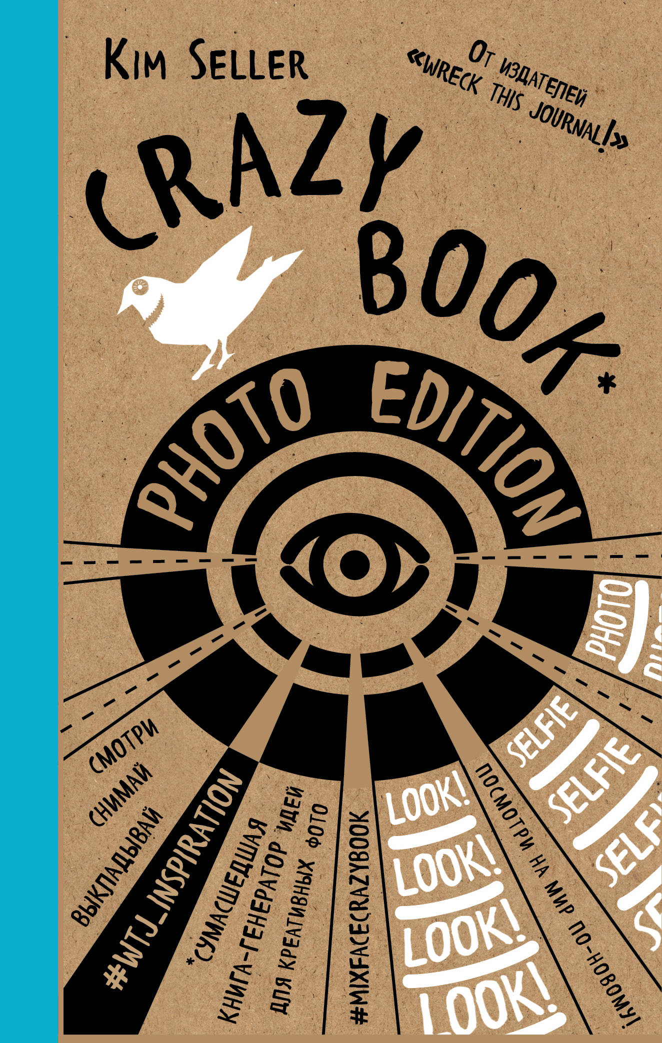 Crazy book. Photo edition. Сумасшедшая книга-генератор идей для креативных фото (крафтовая обложка) ( Селлер Ким  )