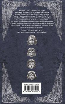 Обложка сзади Смотритель. Книга 2. Железная бездна Виктор Пелевин