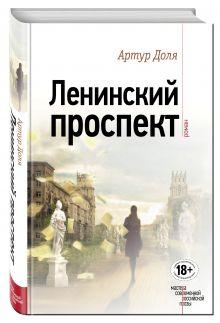 Доля А. - Ленинский проспект обложка книги