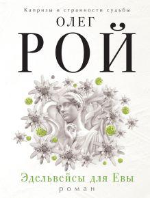 Рой О. - Эдельвейсы для Евы обложка книги