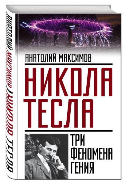 Никола Тесла: три феномена гения