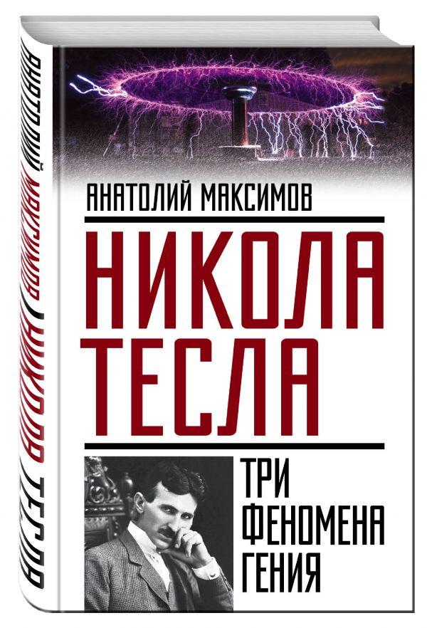 Никола Тесла: три феномена гения Максимов А.Б.