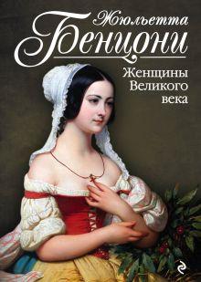Обложка Женщины Великого века Жюльетта Бенцони