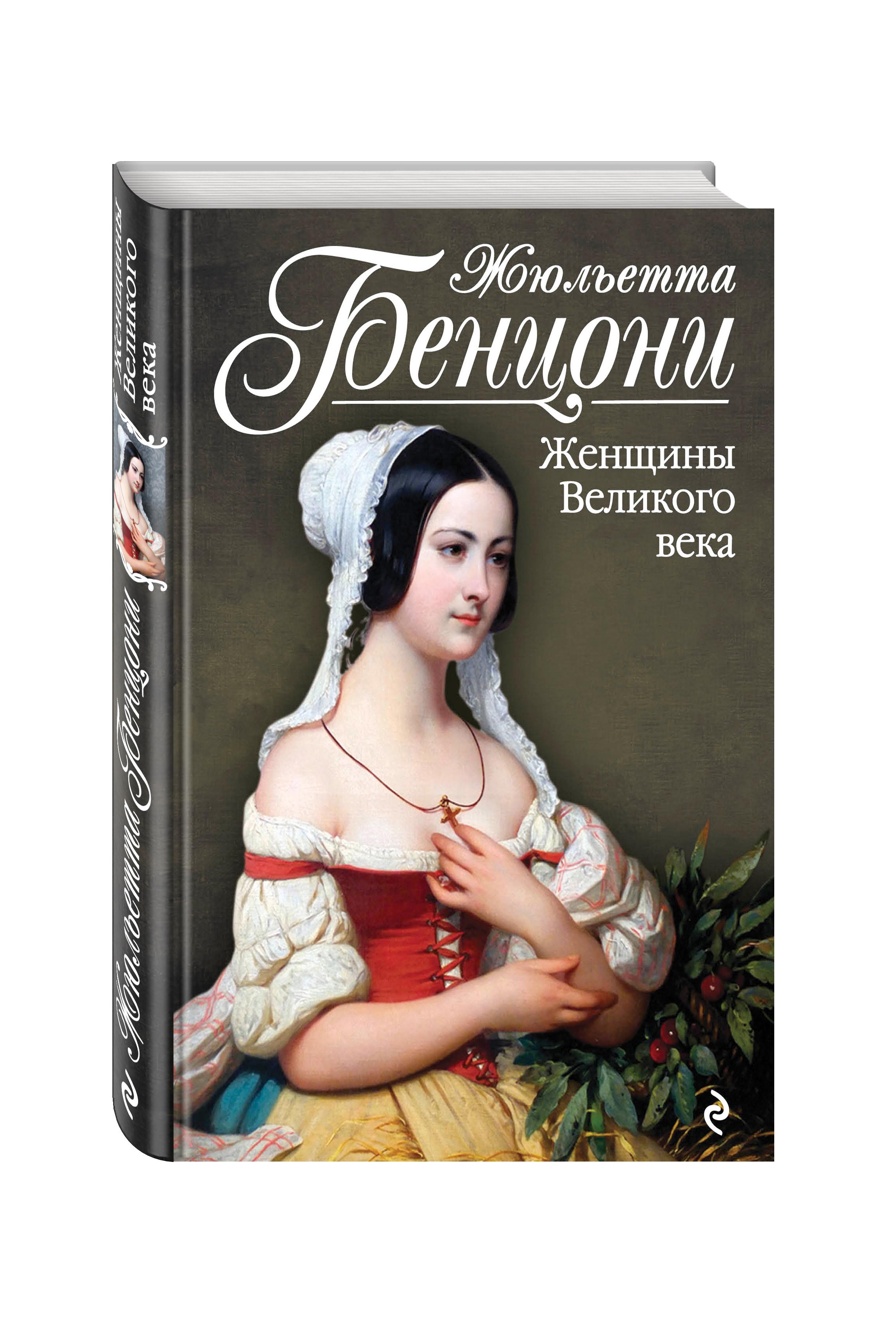 Бенцони Ж. Женщины Великого века бенцони жюльетта талисман отчаянных