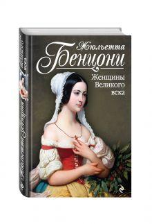 Бенцони Ж. - Женщины Великого века обложка книги