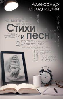 Обложка Стихи и песни Александр Городницкий