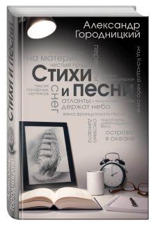 Городницкий А.М. - Стихи и песни обложка книги