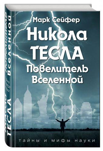 Никола Тесла – Повелитель Вселенной Сейфер М.
