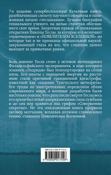 Обложка сзади Никола Тесла – Повелитель Вселенной Марк Сейфер