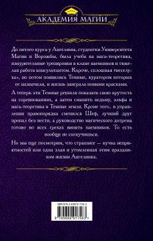 Обложка сзади Забавно быть студентом Маргарита Блинова