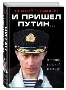 Зенькович Н.А. - И пришел Путин… Источник, близкий к Кремлю обложка книги