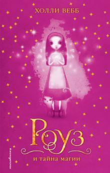 Обложка Роуз и тайна магии (#1) Холли Вебб
