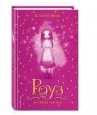 Вебб Х. - Роуз и тайна магии' обложка книги