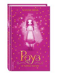 Вебб Х. - Роуз и тайна магии обложка книги